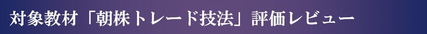 朝株トレード手法教材レビュー