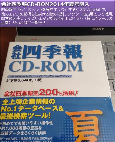 会社四季報CD-ROM  2014年夏号